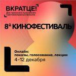 Волгоградский кинофестиваль «Вкратце!» впервые пройдёт онлайн в декабре
