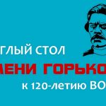 Волгоградской областной библиотеке им. М. Горького – 120 лет