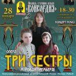 «Три сестры» Чехова в программе ансамбля «Конкордия»