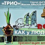 Песни дуэта «Трио» на стихи волгоградских поэтов