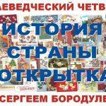 История страны в поздравительных открытках