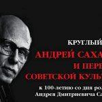 Андрей Сахаров и перелом советской культуры
