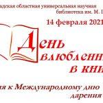 Праздник «День влюбленных в книгу» в Горьковке