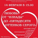 Любовь от «Илиады» до «Пятидесяти оттенков серого»