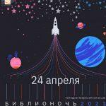Библионочь-2021: «Книга – путь к звёздам»