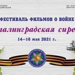 Кинофестиваль «Сталинградская сирень» пройдет 14-16 мая