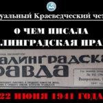 """О чём писала """"Сталинградская правда"""" 22 июня 1941 года"""