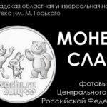 Фотовыставка «Монеты славы»