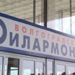 Краснодарская филармония им. Григория Пономаренко стала партнером Волгоградской филармонии