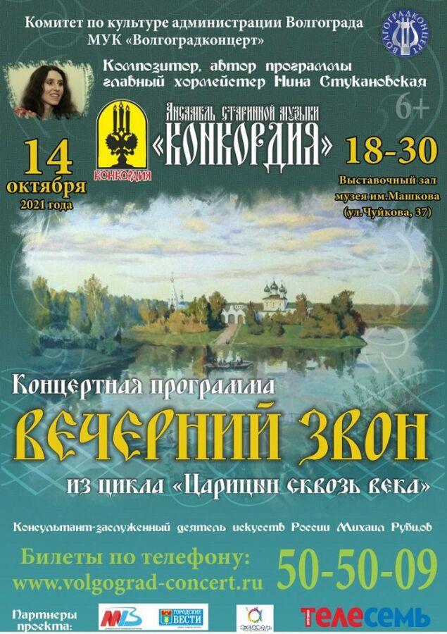Синематограф Царицына в программе «Вечерний звон» ансамбля «Конкордия»