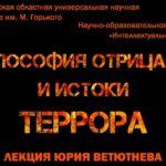 Философия отрицания и истоки террора