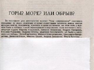 Отзыв журнала Наш современник о В