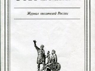 Обложка журнала Наш современник с отзывом о В